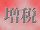 8パーセントの次は10パーセントです:消費増税は生活家電の売上にどれほど影響したのか?——GfK Japanが調査