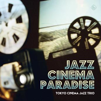 hs_Tokyo_Cinema_Jazz_Trio_1.jpg