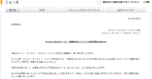 hs_Disney_iTunes_Start_1.jpg