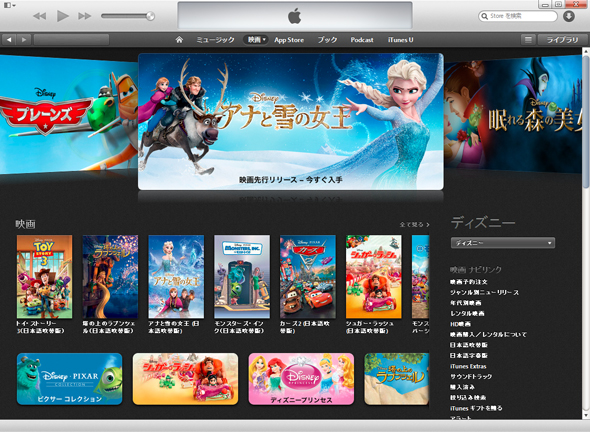 hs_Disney_iTunes_Start_2.jpg