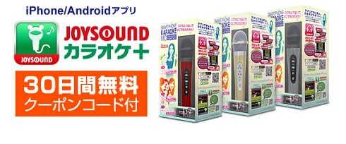 「SMARTPHONE KARAOKE MIC」(スマートフォンカラオケマイク)のパッケージイメージ。