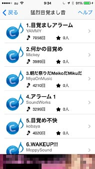 ts_mezamashi02.jpg