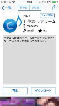 ts_mezamashi03.jpg