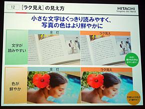 ts_hitachiled05.jpg