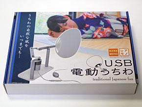 ts_uchiwa02.jpg