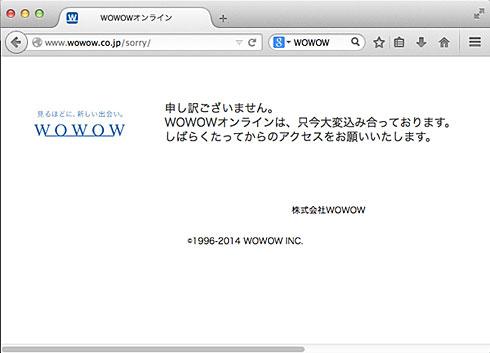 ts_wowow01.jpg