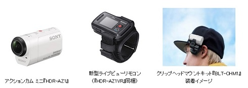 ソニー、約63グラムながら防滴ボディを採用したアクションカムミニ「HDR-AZ1」 - ITmedia NEWS