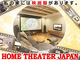 ���q��m�����o��F�A�o�b�N�A�r�܃T���V���C���V�e�B�ő̌��^�W����uHOME THEATER JAPAN 2014 WINTER�v���J��