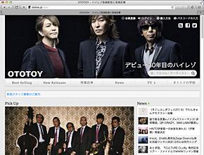 ts_ototoy03.jpg