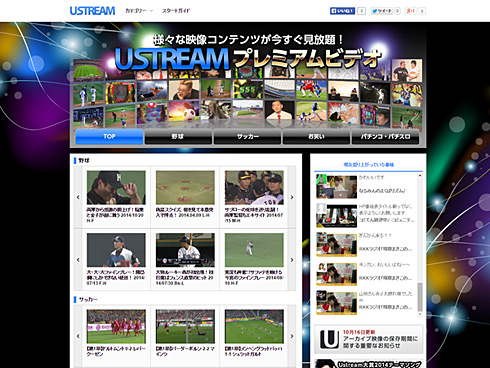 ts_ustream01.jpg