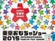 「東京おもちゃショー2015」が6月18〜21日に開催 ビッグサイト西館で
