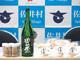 「ヘルシオ」と青森県佐井村がコラボ 酒がすすんで冷めてもうまい「ヒラメの豊盃かす漬け」を2年かけ開発
