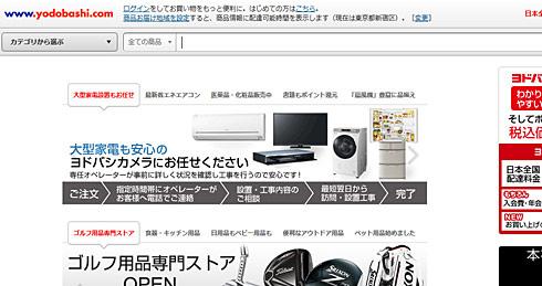 ts_yodobashi02.jpg