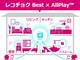 「レコチョク Best」がAllPlay対応のWi-Fiストリーミングプレーヤー「Gramofon」と連携