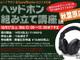 e☆イヤホン、秋葉原で「SW-HP11」のヘッドフォン組み立て講座を開催 参加費は1万円