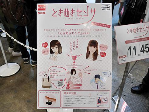 ts_tokimeki01.jpg