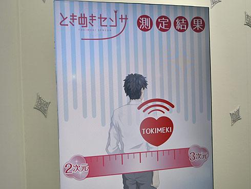 ts_tokimeki04.jpg