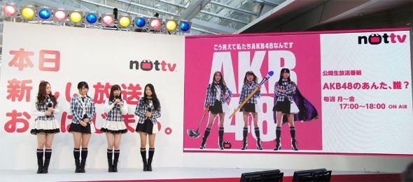 2012年4月に行われた「NOTTV」開局記念セレモニー
