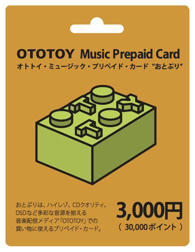ts_ototoy01.jpg