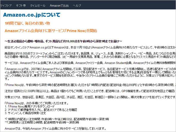 Amazon「Prime Now」