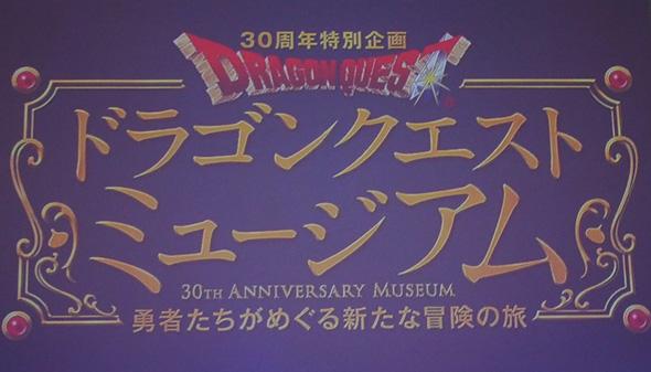 「ドラゴンクエストミュージアム」