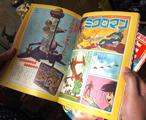 子供向け雑誌