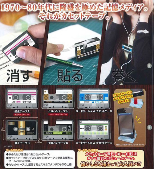「THE カセットテープ」