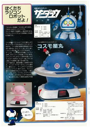 ラジコンロボット