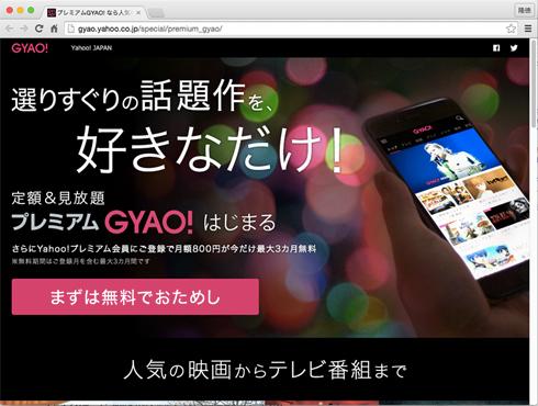 ts_gyao01.jpg