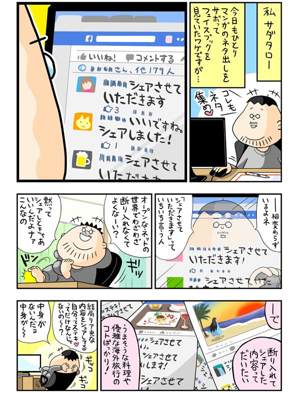 シェア漫画