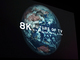 8K試験放送、8月スタートに向けて準備着々——最初は公開視聴のみ