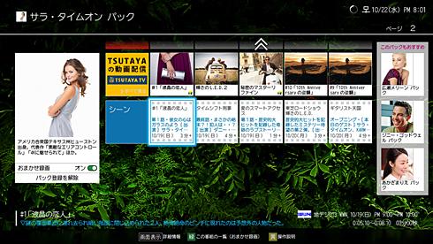 ts_timeon03.jpg