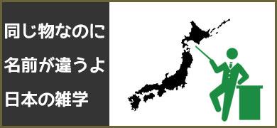 nihon_zatugaku_img.jpg