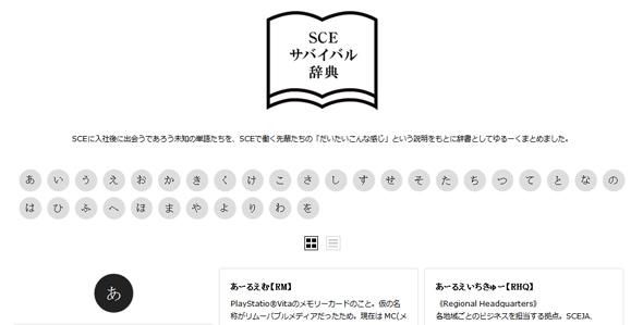 SCEサバイバル辞典