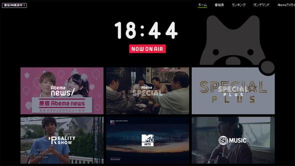 無料のインターネットテレビ局「AbemaTV」