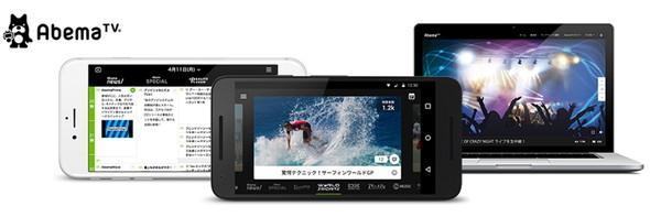 PC、iPhone/Androidスマートフォンから視聴可能