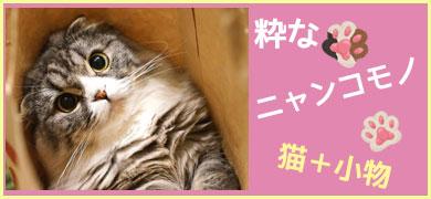 猫の小物連載バナー
