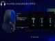 ゲームごとに音質をカスタマイズ、PS4用「ヘッドセットコンパニオンアプリ」の配信がスタート