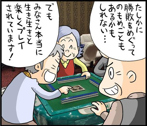 介護カジノ