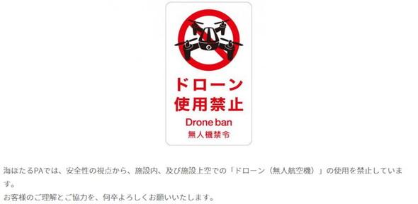 海ほたるではドローンの飛行は禁止