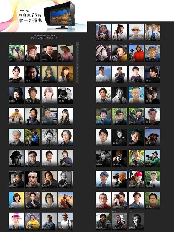 「写真家75名、唯一の選択」