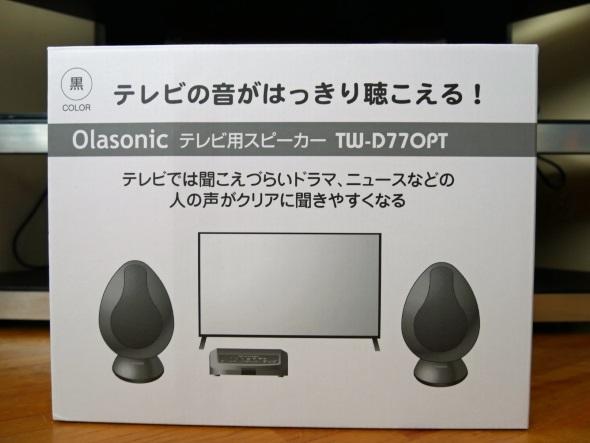 OlasonicのTW-D77OPT
