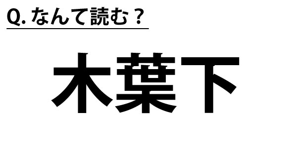 なんて読む? 日本の珍地名「木葉下」 - ITmedia NEWS