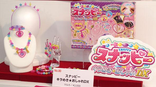 スナッピー キラめき★おしゃれDX
