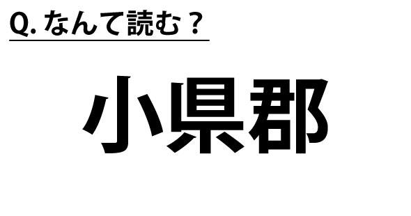 なんて読む? 日本の珍地名「小...