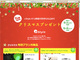 +Styleのクリスマスプレゼント、注目の商品をキャンペーン価格で
