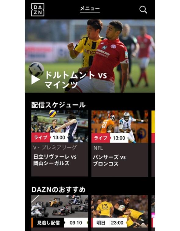 DAZNアプリのイメージ