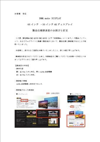 DMM.make DISPLAYのお詫び文