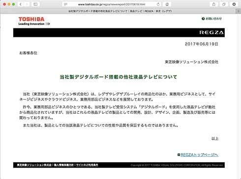 ソリューション 株式 会社 東芝 映像 株式会社WorkVision