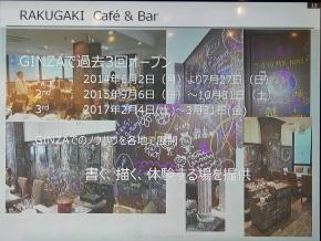 GINZA RAKUGAKI Cafe & Bar by Pentel